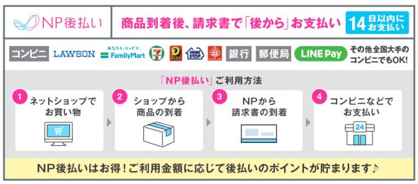 ネットプロテクションズ 評判